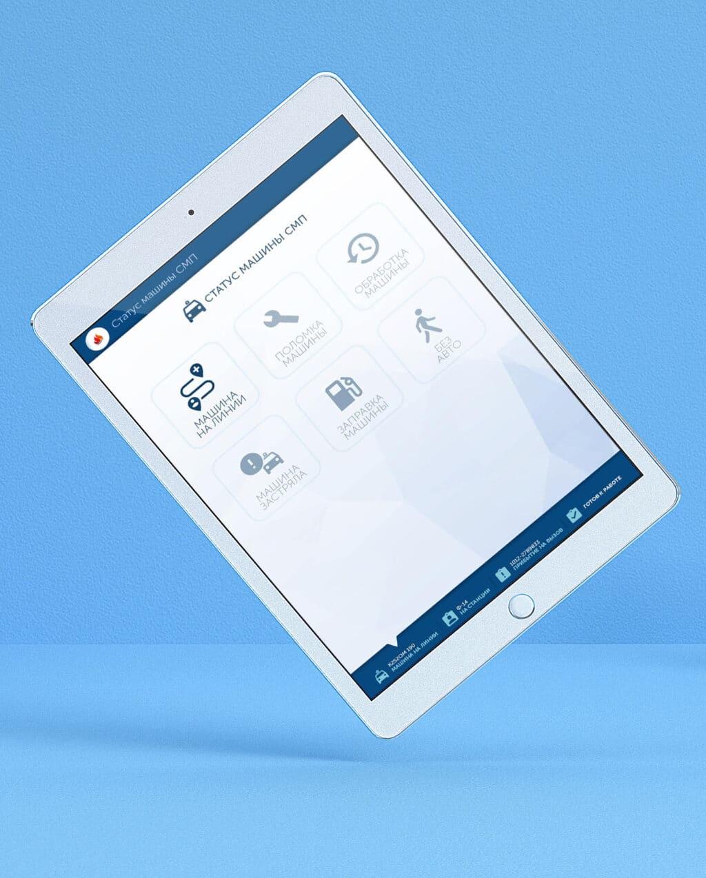Дизайн интерфейсов для приложения СП