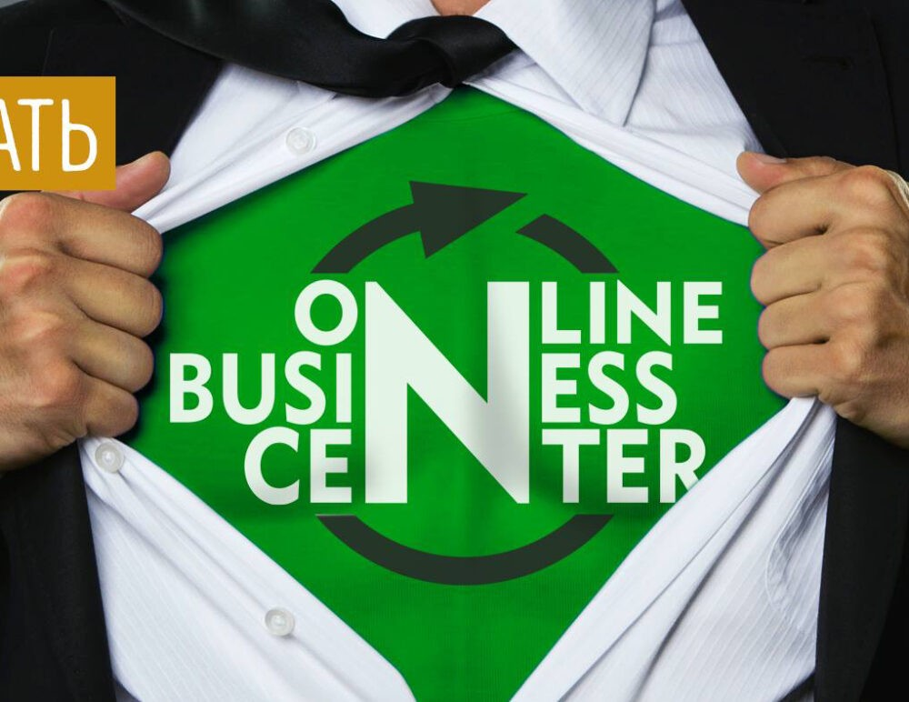 Разработка логотипа Online Business Center