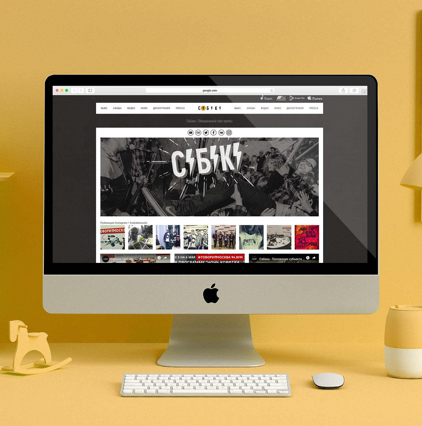 Дизайн и создание сайта