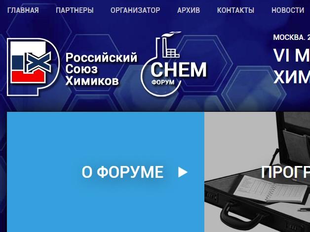 Разработка и дизайн сайта для Химического форума
