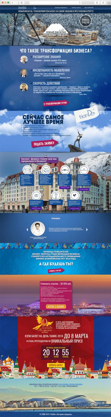 Создание дизайна Landing Page «Трансформация бизнеса»