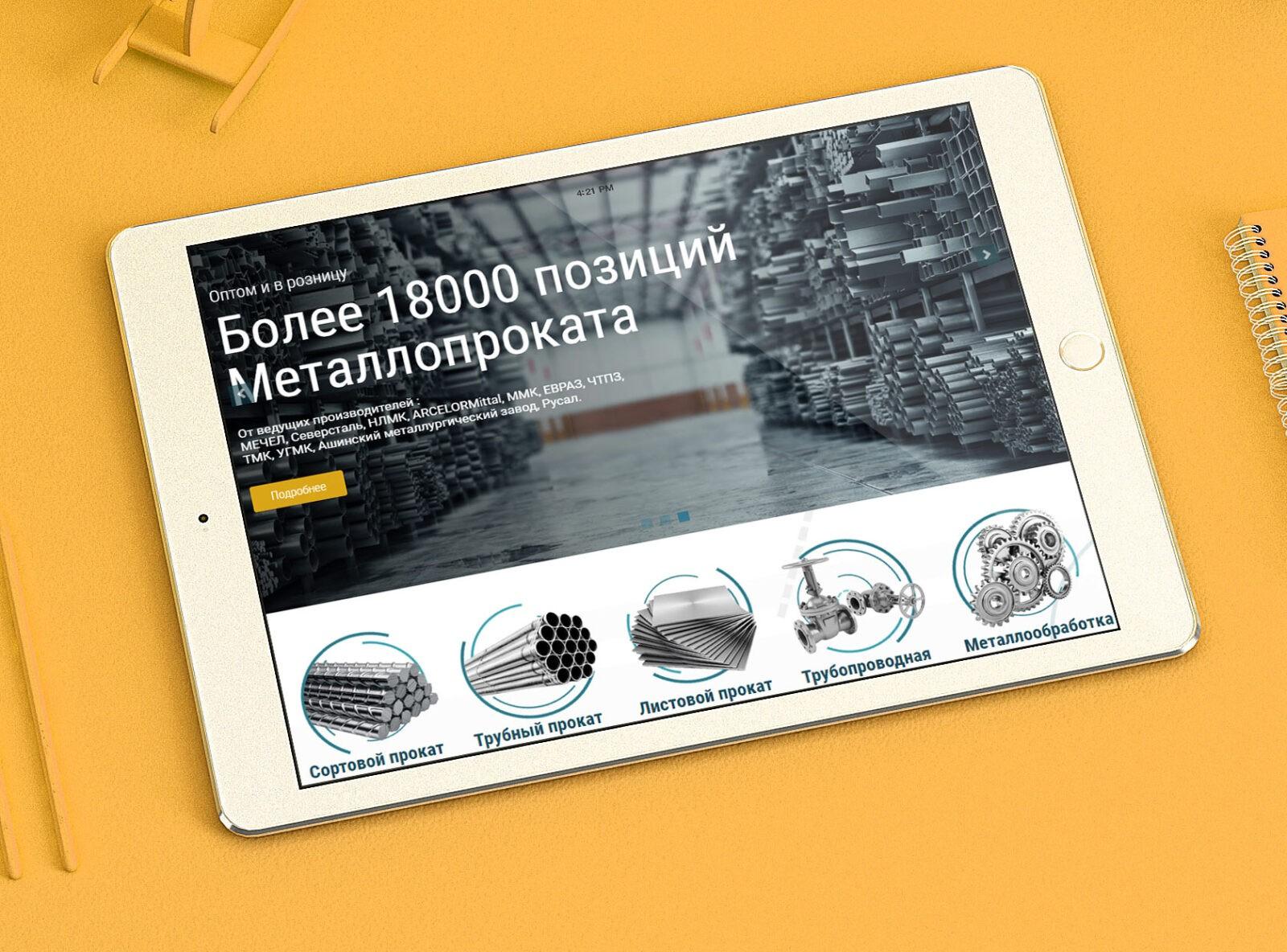 """Дизайн и создание сайта компании """"Сталь Мастер""""  (Дизайн и front-end разработка)"""
