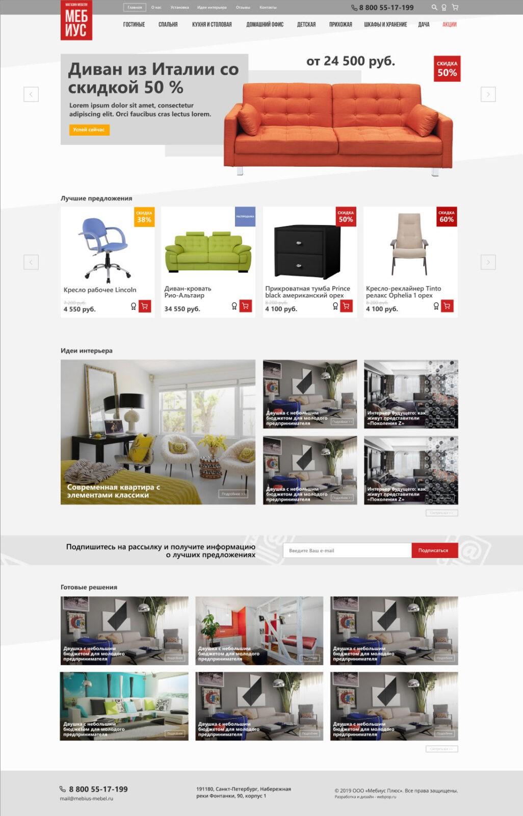 UI дизайн сайта «Мебиус»