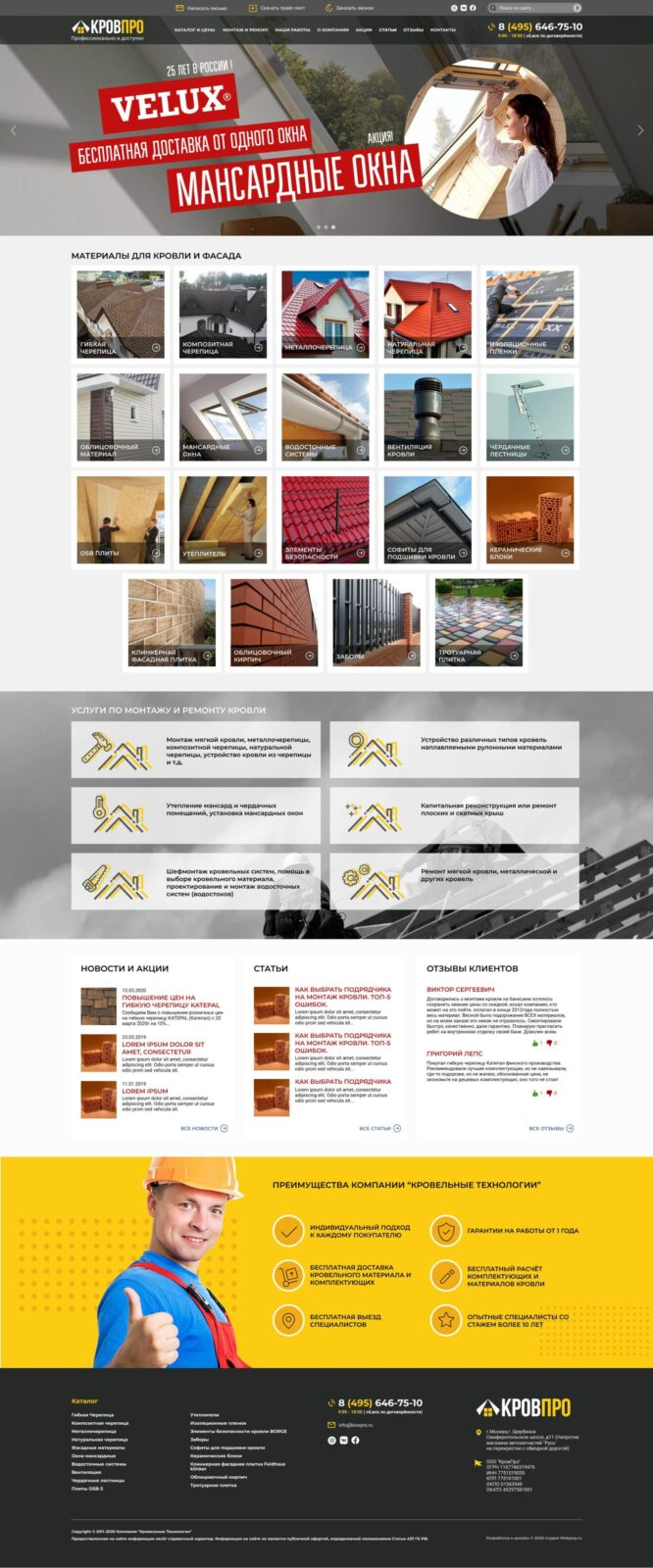 Редизайн и разработка сайта компании «Кровельные Технологии»