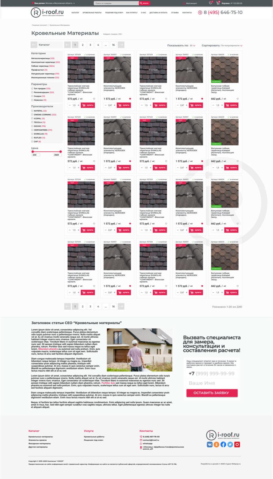 Разработка и фирменный стиль интернет-магазина